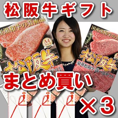 二次会 景品 肉 人気 パネル付 コンペ ●松阪牛選...