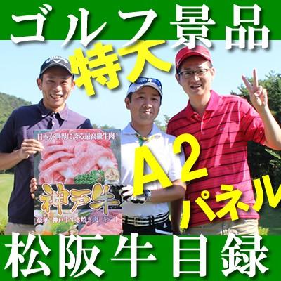 ゴルフ コンペ 景品 肉 人気 パネル付 ● 松阪牛 ...