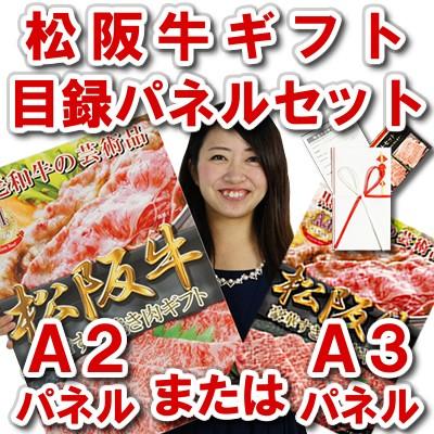 二次会 景品 肉 人気 パネル付 コンペ ● 松阪牛 ...