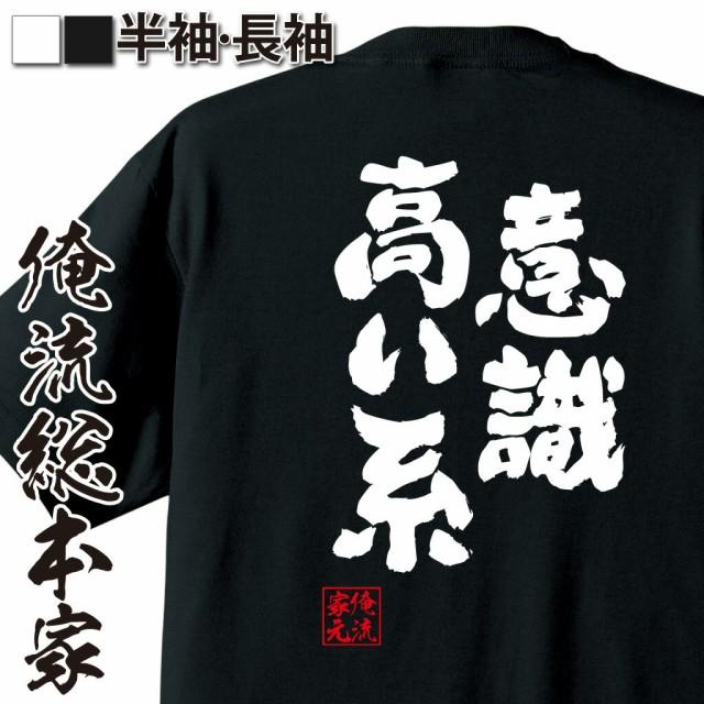 【メール便送料無料】 俺流 魂心Tシャツ【意識高...