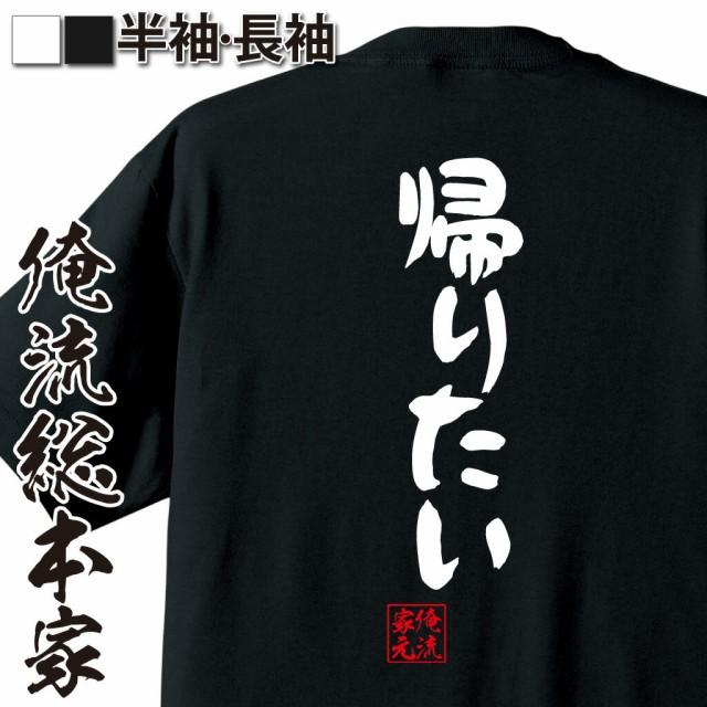 【メール便送料無料】 俺流 憩楽体Tシャツ【帰り...
