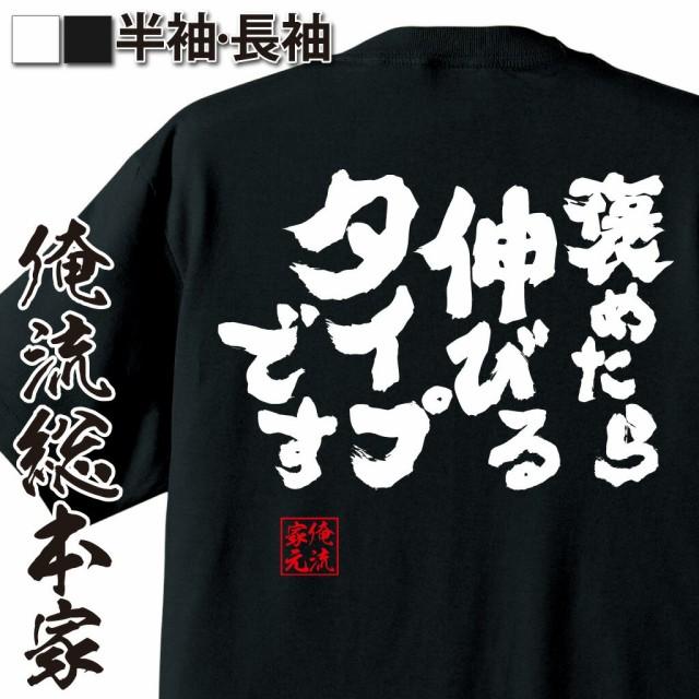 【メール便送料無料】 俺流 魂心Tシャツ【褒めた...