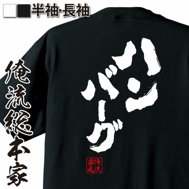 【メール便送料無料】 俺流 魂心Tシャツ【ハンバ...