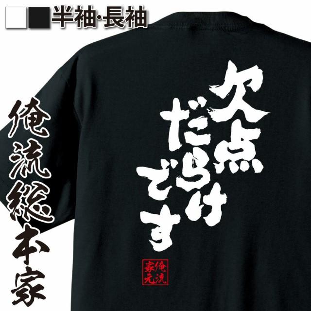【メール便送料無料】 俺流 魂心Tシャツ【欠点だ...
