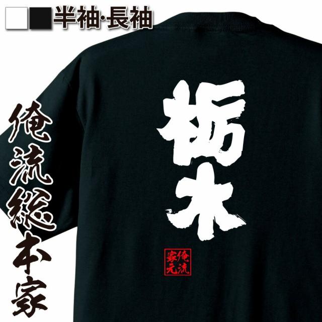 【メール便送料無料】 俺流 魂心Tシャツ【栃木】...