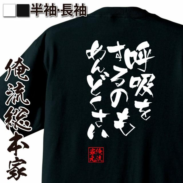 【メール便送料無料】 俺流 隼風Tシャツ【呼吸を...