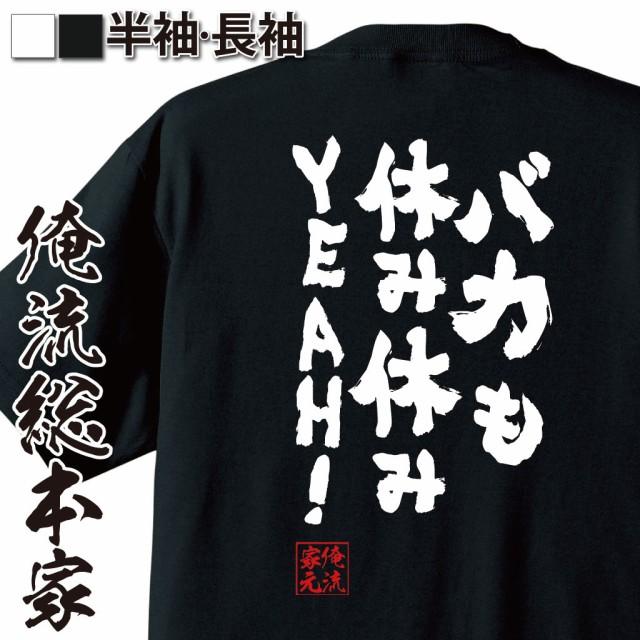 【メール便送料無料】 俺流 魂心Tシャツ【バカも...