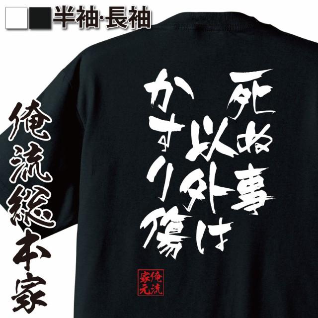 【メール便送料無料】 俺流 隼風Tシャツ【死ぬ事...
