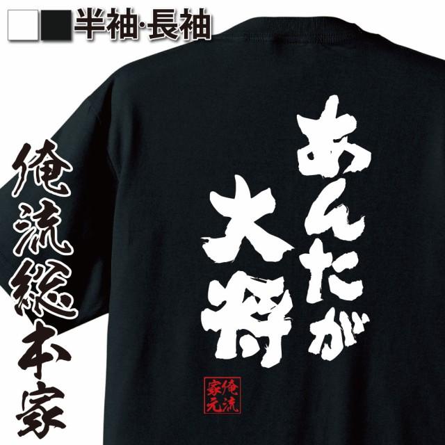 【メール便送料無料】 俺流 魂心Tシャツ【あんた...