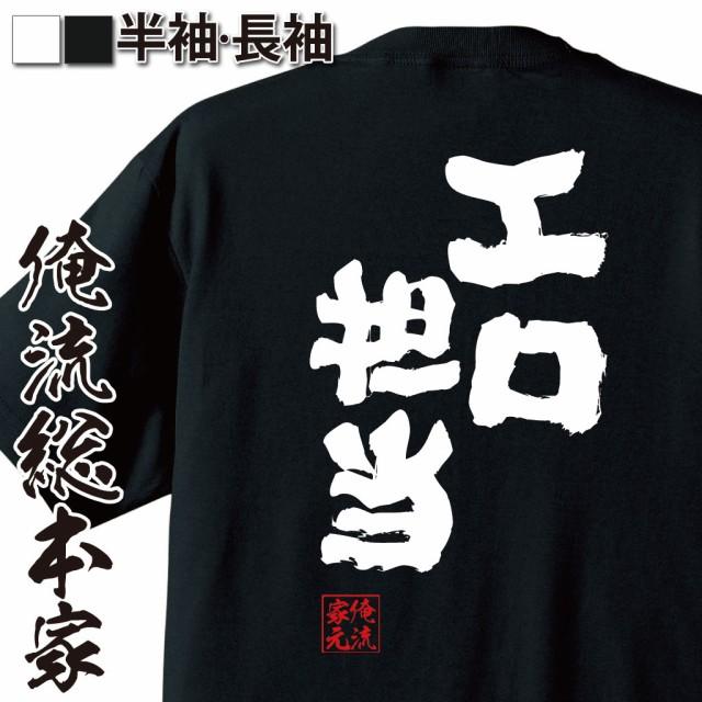 【メール便送料無料】 俺流 魂心Tシャツ【エロ担...