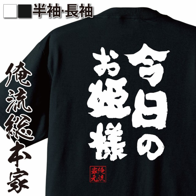 【メール便送料無料】 俺流 魂心Tシャツ【今日の...