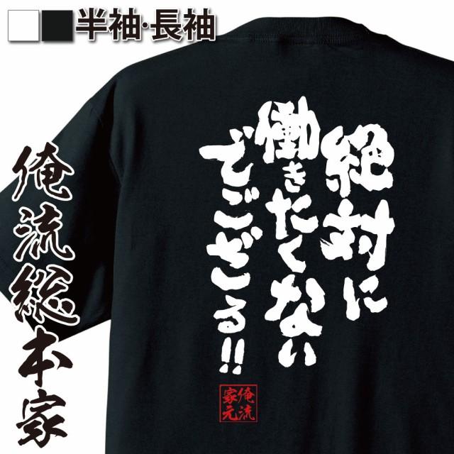 【メール便送料無料】 俺流 魂心Tシャツ【絶対に...