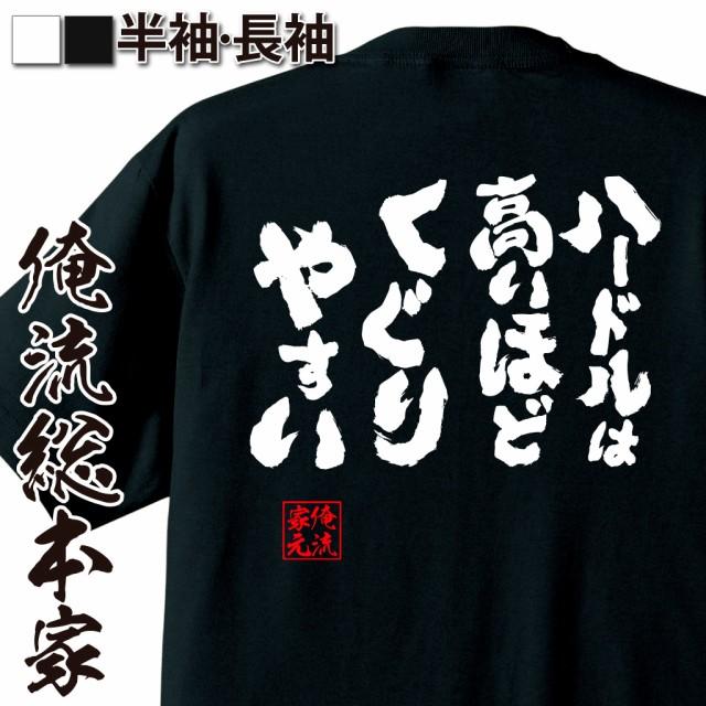 【メール便送料無料】 俺流 魂心Tシャツ【ハード...