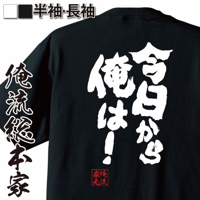 【メール便送料無料】 俺流 魂心Tシャツ【今日か...