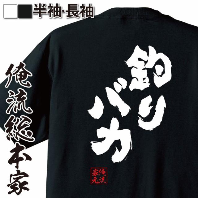 【メール便送料無料】 俺流 魂心Tシャツ【釣りバ...