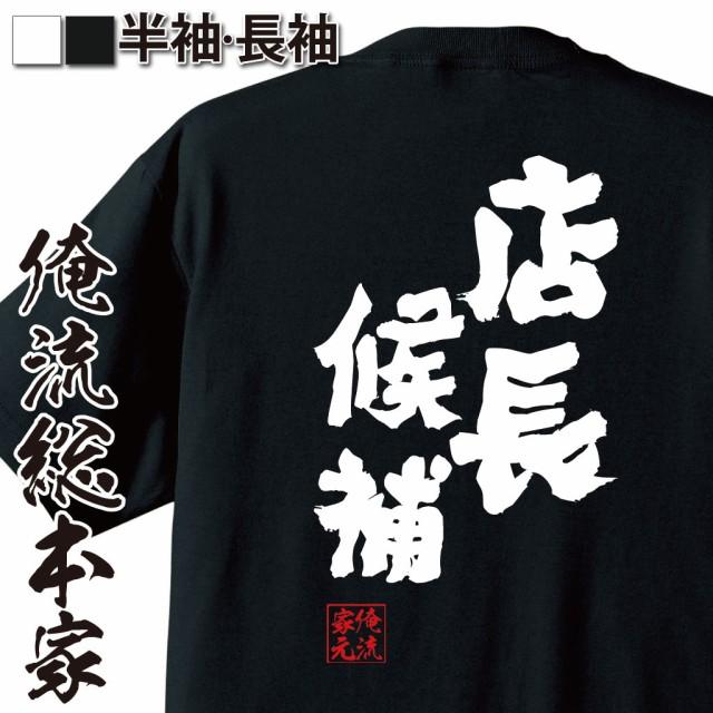 【メール便送料無料】 俺流 魂心Tシャツ【店長候...