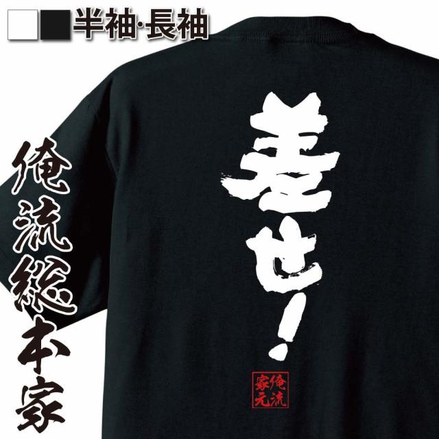 【メール便送料無料】 俺流 魂心Tシャツ【差せ!...