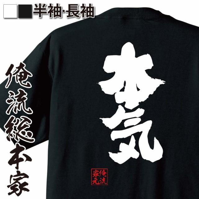 【メール便送料無料】 俺流 魂心Tシャツ【本気】...