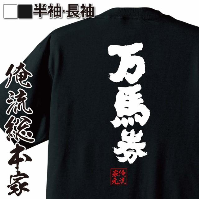 【メール便送料無料】 俺流 魂心Tシャツ【万馬券...
