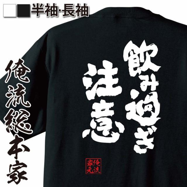 【メール便送料無料】 俺流 魂心Tシャツ【飲み過...