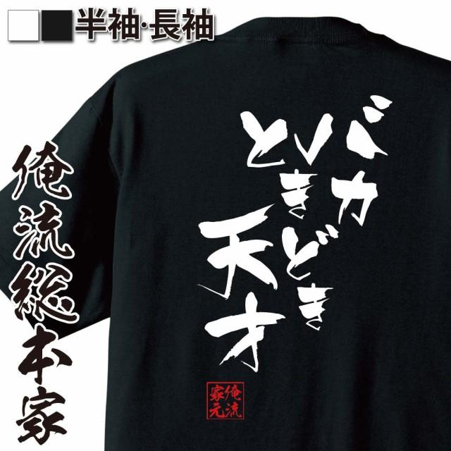 【メール便送料無料】 俺流 隼風Tシャツ【バカと...
