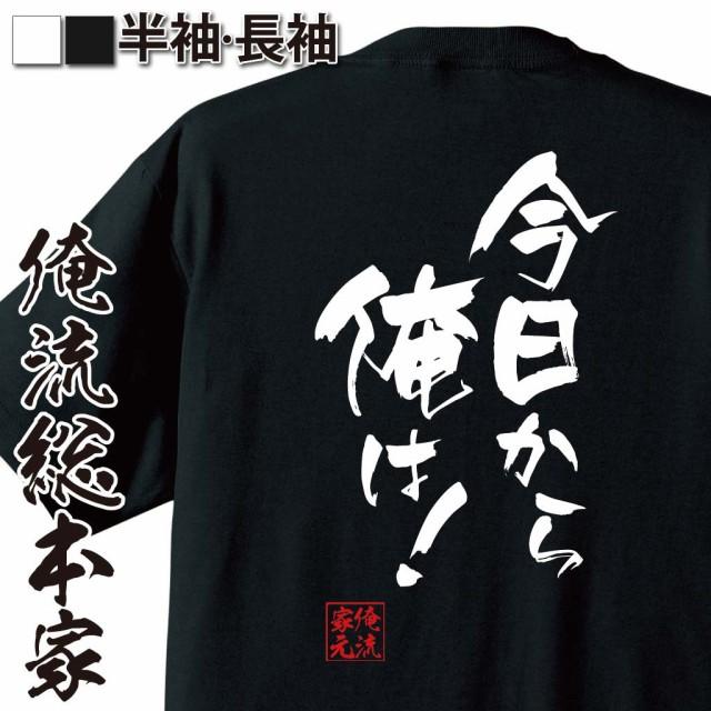 【メール便送料無料】 俺流 隼風Tシャツ【今日か...