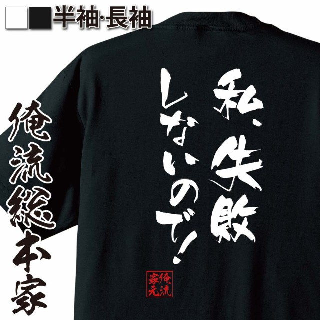 【メール便送料無料】 俺流 隼風Tシャツ【私、失...
