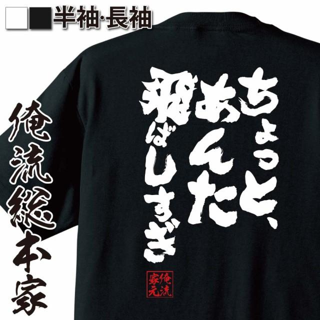 【メール便送料無料】 俺流 魂心Tシャツ【ちょっ...