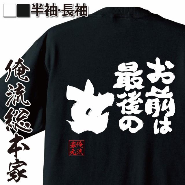 【メール便送料無料】 俺流 魂心Tシャツ【お前は...