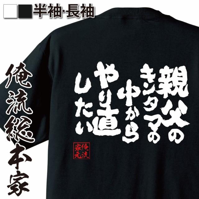 【メール便送料無料】 俺流 魂心Tシャツ【親父の...