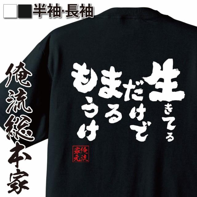 【メール便送料無料】 俺流 魂心Tシャツ【生きて...