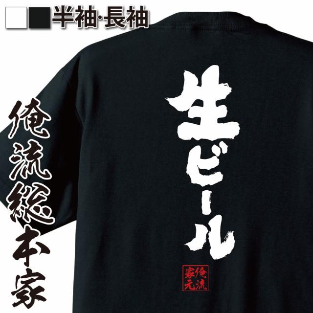 【メール便送料無料】 俺流 魂心Tシャツ【生ビー...