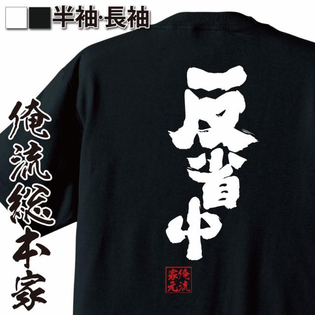 【メール便送料無料】 俺流 魂心Tシャツ【反省中...