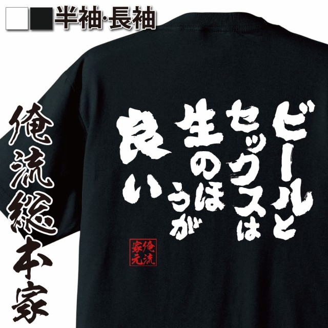 【メール便送料無料】 俺流 魂心Tシャツ【ビール...