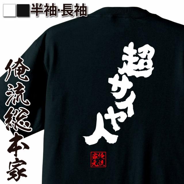 【メール便送料無料】 俺流 魂心Tシャツ【超サイ...