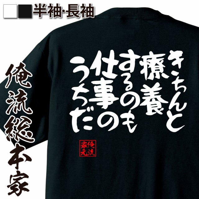 【メール便送料無料】 俺流 憩楽体Tシャツ【きち...
