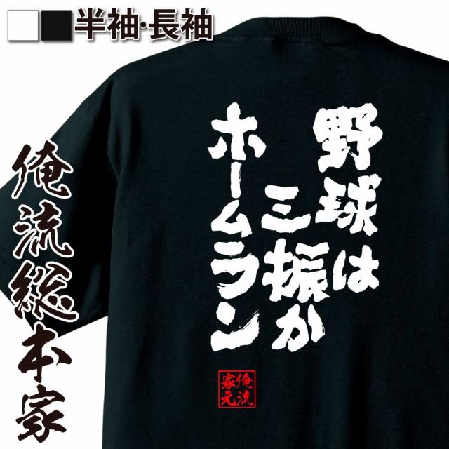 【メール便送料無料】 俺流 魂心Tシャツ【野球は...