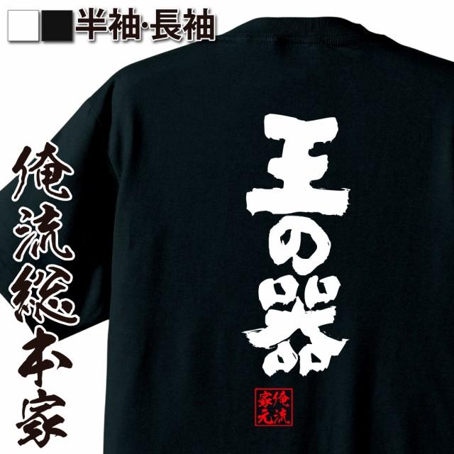 【メール便送料無料】 俺流 魂心Tシャツ【王の器...