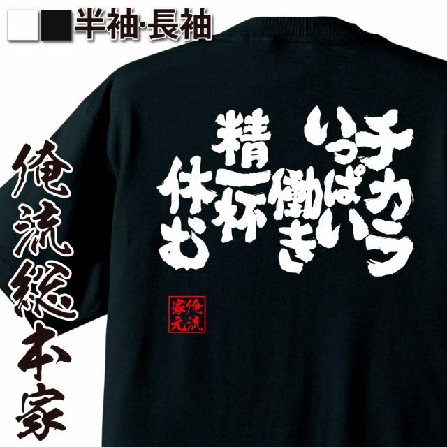 【メール便送料無料】 俺流 魂心Tシャツ【チカラ...