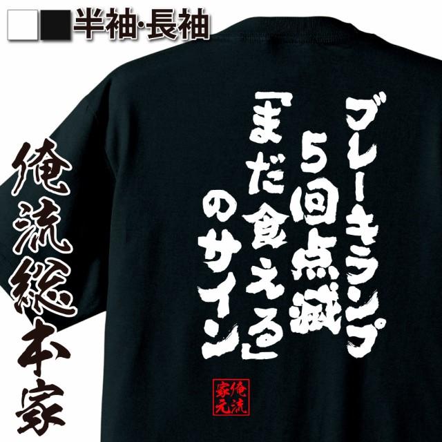 【メール便送料無料】 俺流 魂心Tシャツ【ブレー...