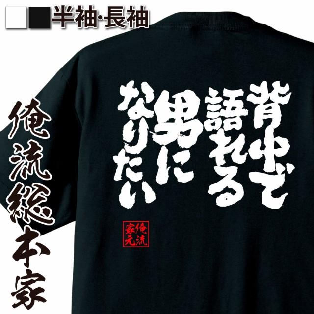 【メール便送料無料】 俺流 魂心Tシャツ【背中で...