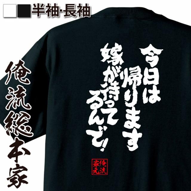 【メール便送料無料】 俺流 魂心Tシャツ【今日は...