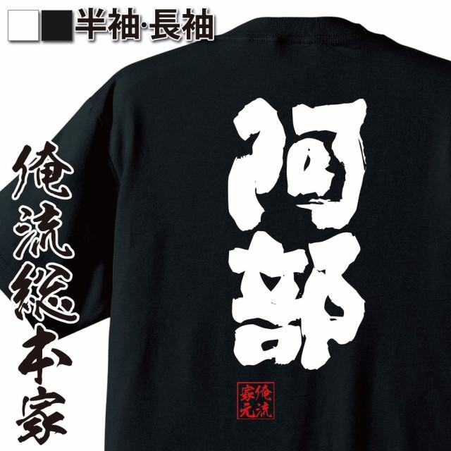 【メール便送料無料】 俺流 魂心Tシャツ【阿部】...
