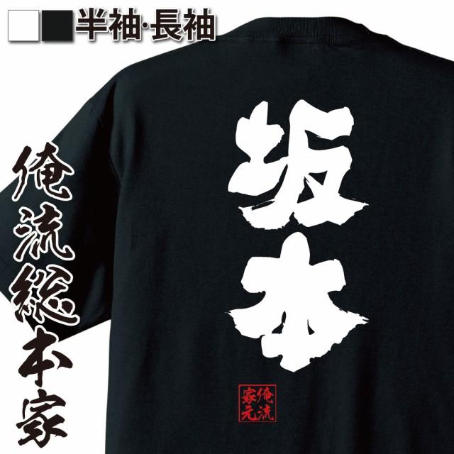 【メール便送料無料】 俺流 魂心Tシャツ【坂本】...