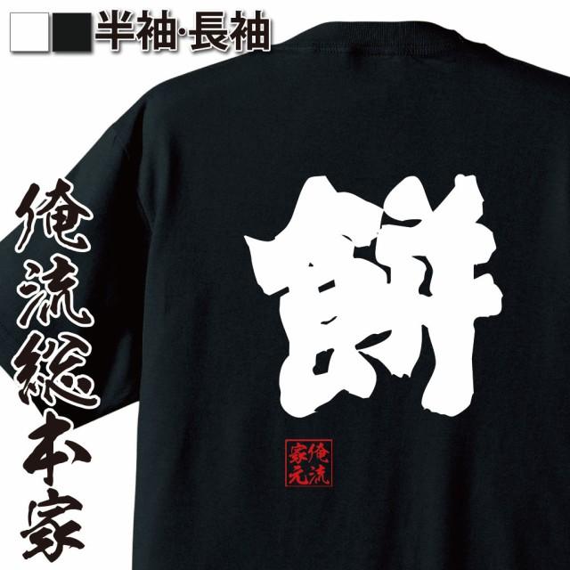 【メール便送料無料】 俺流 魂心Tシャツ【餅】漢...
