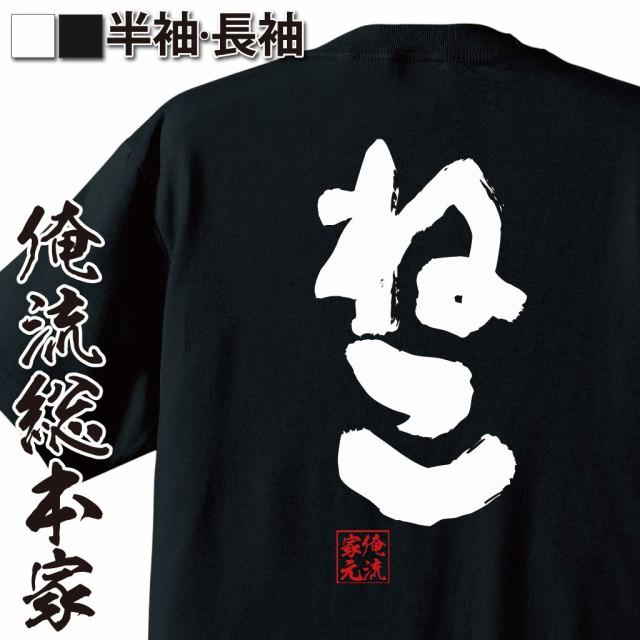 【メール便送料無料】 俺流 魂心Tシャツ【ねこ】...