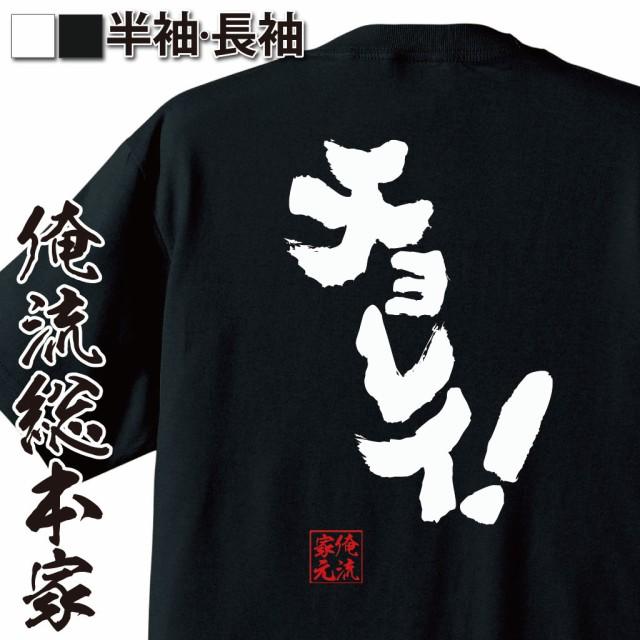 【メール便送料無料】 俺流 魂心Tシャツ【チョレ...