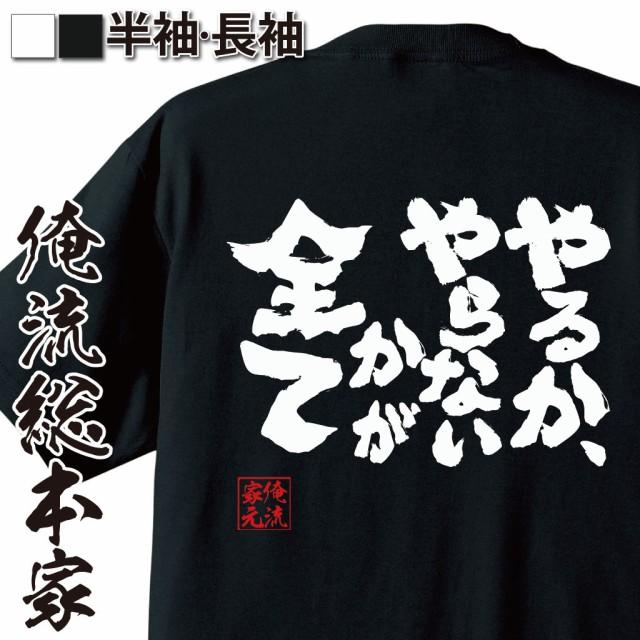 tシャツ メンズ 俺流 魂心Tシャツ【やるか、やら...