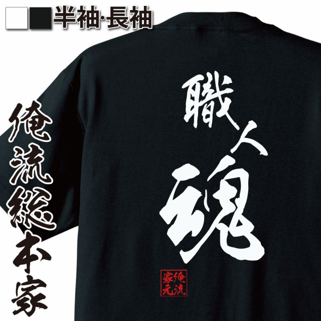 【メール便送料無料】 俺流 魂心Tシャツ【職人魂...