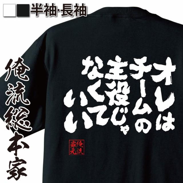 【メール便送料無料】 俺流 魂心Tシャツ【オレは...